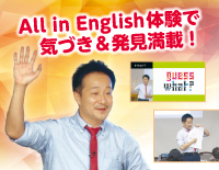 CLILで楽しく! All in Englishでフル活動体験